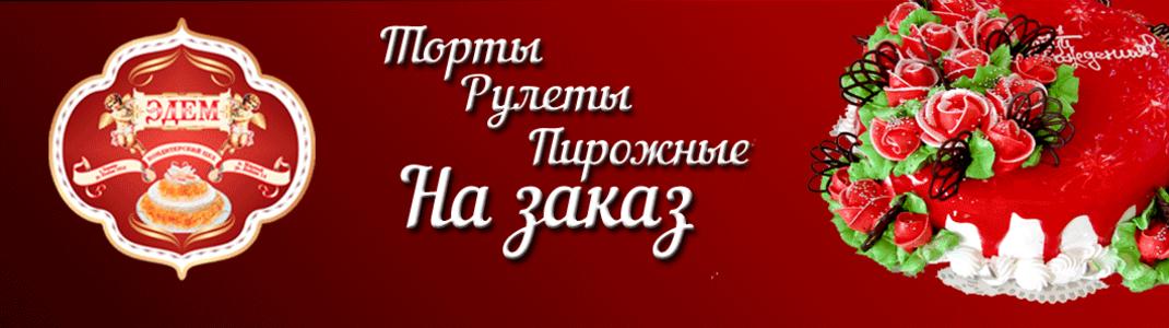 """кондитерсикй цех """"Эдем"""""""